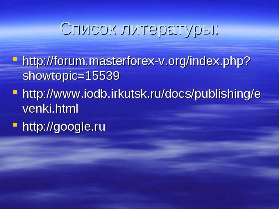 Список литературы: http://forum.masterforex-v.org/index.php?showtopic=15539 h...