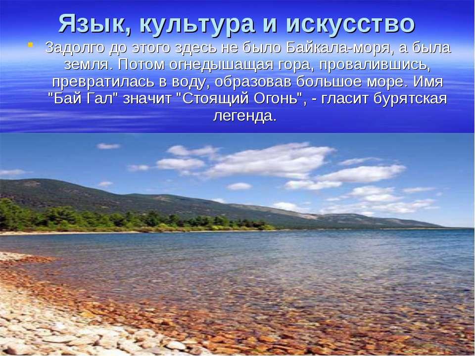 Язык, культура и искусство Задолго до этого здесь не было Байкала-моря, а был...