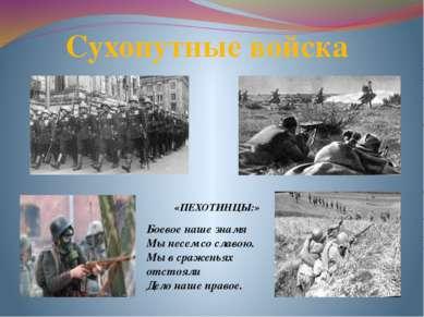 Сухопутные войска «ПЕХОТИНЦЫ:» Боевое наше знамя Мы несем со славою. Мы в сра...