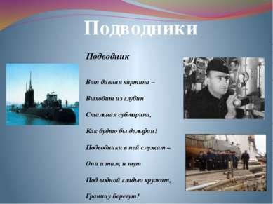 Подводники Подводник Вот дивная картина – Выходит из глубин Стальная субмарин...