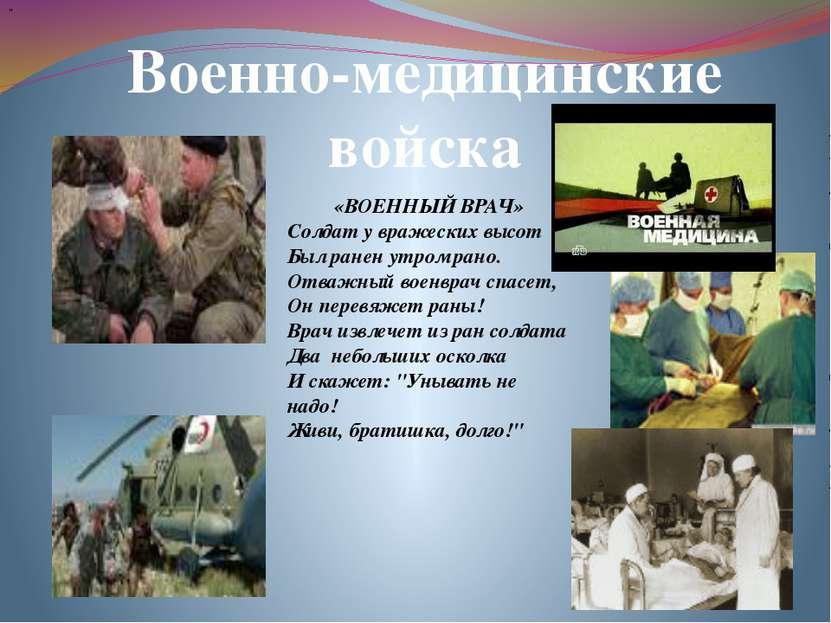"""Военно-медицинские войска """" «ВОЕННЫЙ ВРАЧ» Солдат у вражеских высот Был ранен..."""