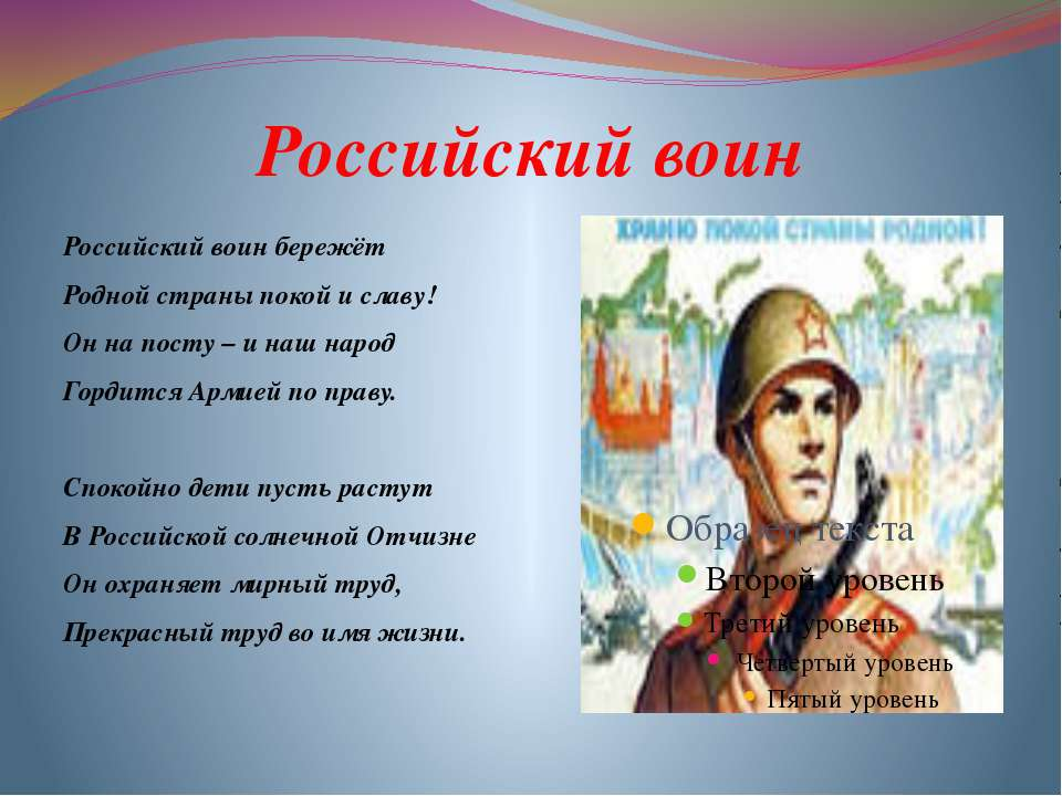Российский воин Российский воин бережёт Родной страны покой и славу! Он на по...