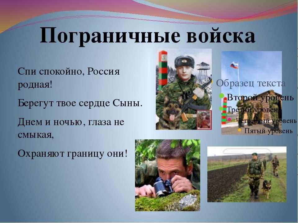 Спи спокойно, Россия родная! Берегут твое сердце Сыны. Днем и ночью, глаза не...