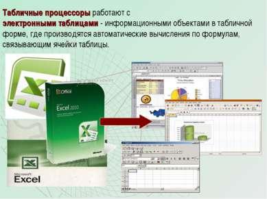 Табличные процессоры работают с электронными таблицами - информационными объе...