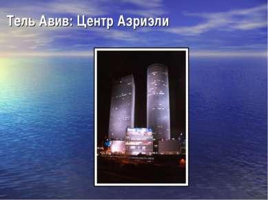 Тель Авив: Центр Азриэли