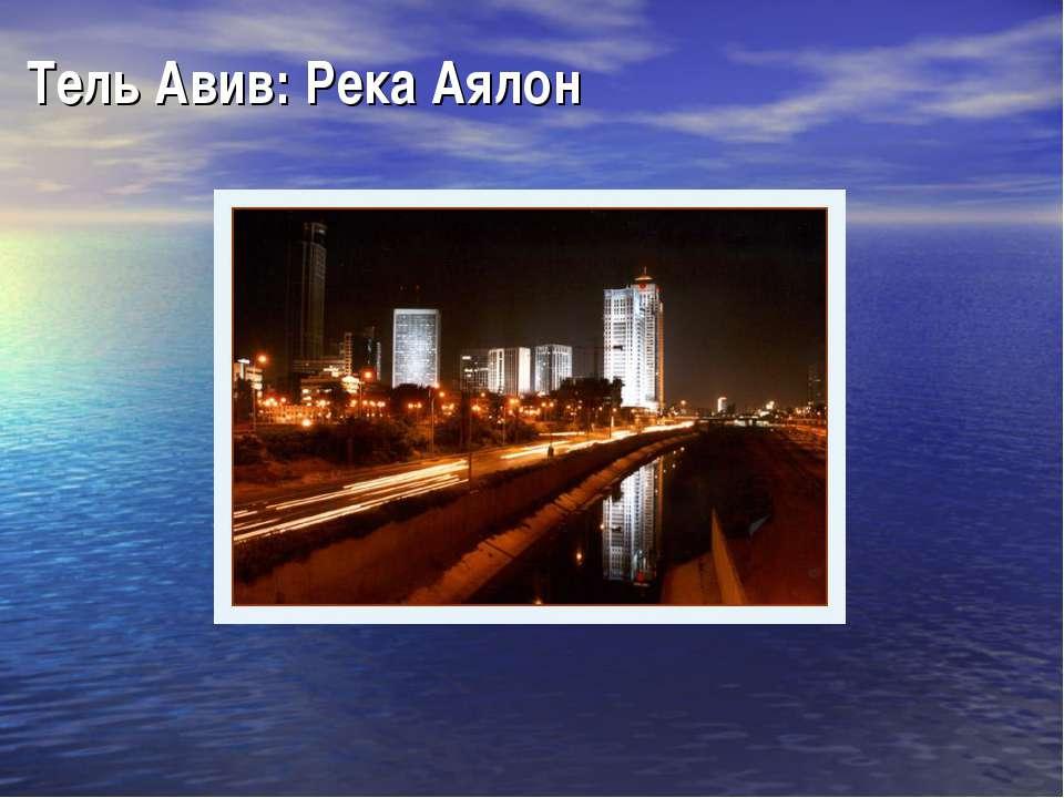 Тель Авив: Река Аялон