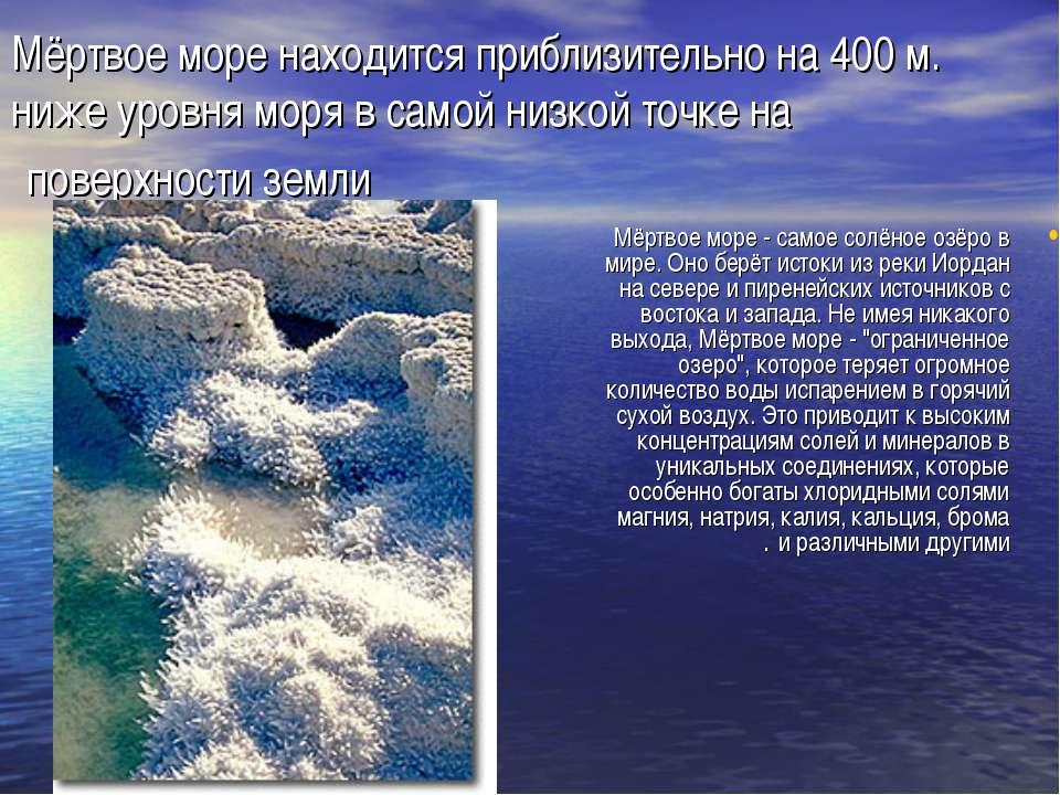 Мёртвое море находится приблизительно на 400 м. ниже уровня моря в самой низк...