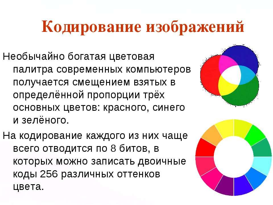 Кодирование изображений Необычайно богатая цветовая палитра современных компь...