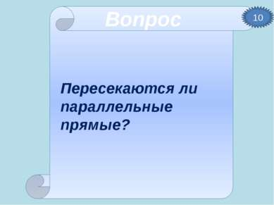 a b m n Ответ 11