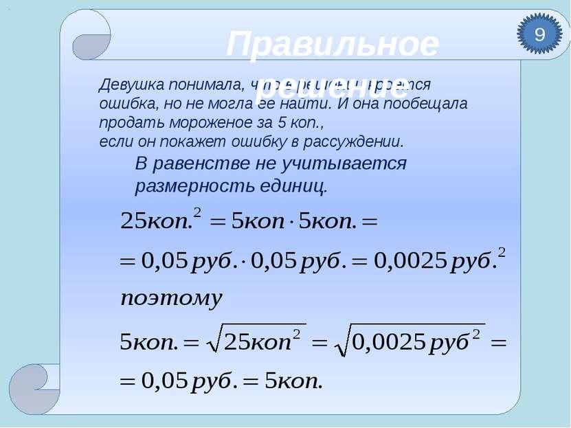 Вопрос Пересекаются ли параллельные прямые? 10