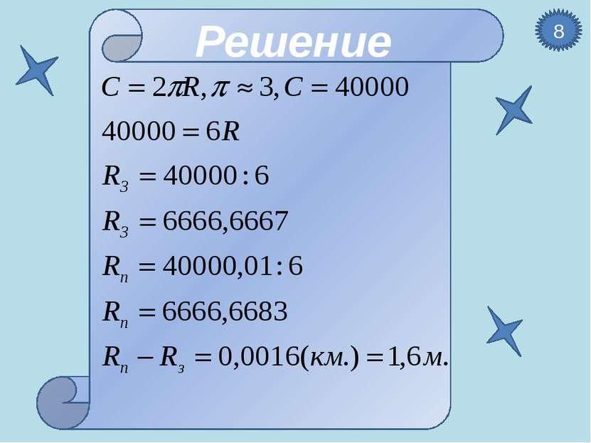 а в а = в m n n = m Сравните отрезки 11