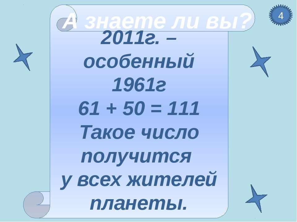 2011г. – особенный 1961г 61 + 50 = 111 Такое число получится у всех жителей п...