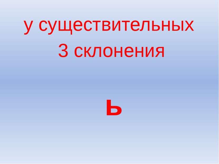 у существительных 3 склонения ь