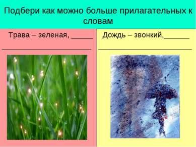 Подбери как можно больше прилагательных к словам Трава – зеленая, _____ _____...