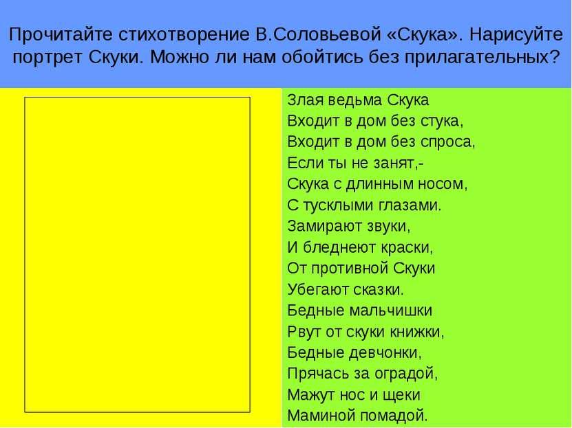 Прочитайте стихотворение В.Соловьевой «Скука». Нарисуйте портрет Скуки. Можно...