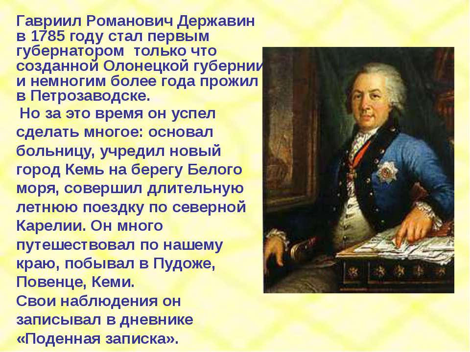 Гавриил Романович Державин в 1785 году стал первым губернатором только что со...
