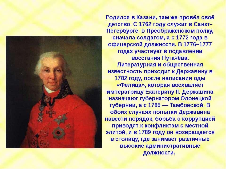 Родился в Казани, там же провёл своё детство. С 1762 году служит в Санкт-Пете...