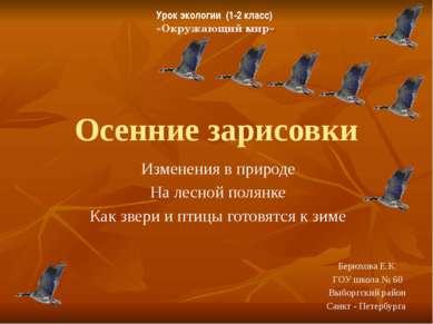 Осенние зарисовки Изменения в природе На лесной полянке Как звери и птицы гот...