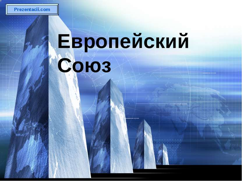 Европейский Союз Prezentacii.com LOGO