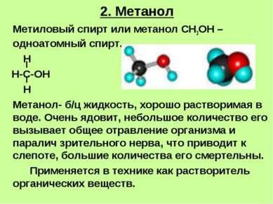 2. Метанол Метиловый спирт или метанол СН3ОН – одноатомный спирт. Н Н-С-ОН Н ...