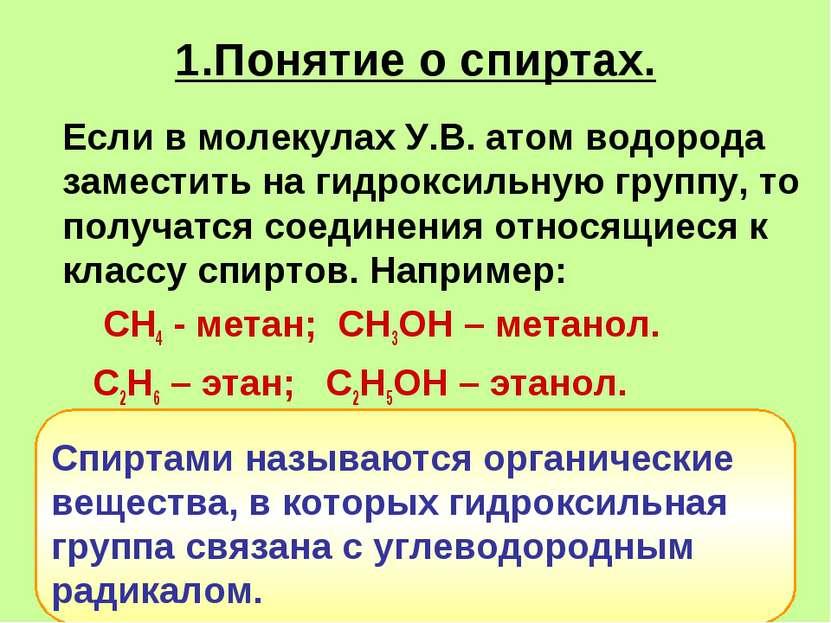 1.Понятие о спиртах. Если в молекулах У.В. атом водорода заместить на гидрокс...