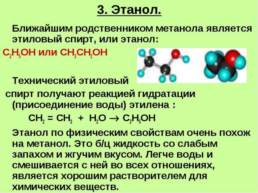 3. Этанол. Ближайшим родственником метанола является этиловый спирт, или этан...