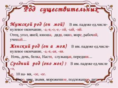Род существительных Мужской род (он мой) В им. падеже ед.числе- нулевое оконч...