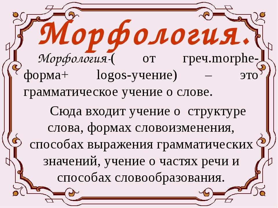 Морфология. Морфология-( от греч.morphe- форма+ logos-учение) – это грамматич...