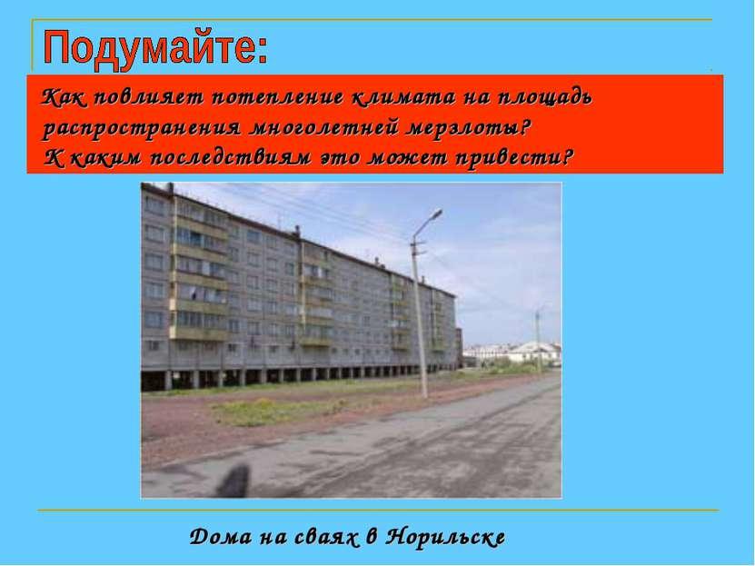 Дома на сваях в Норильске Как повлияет потепление климата на площадь распрост...