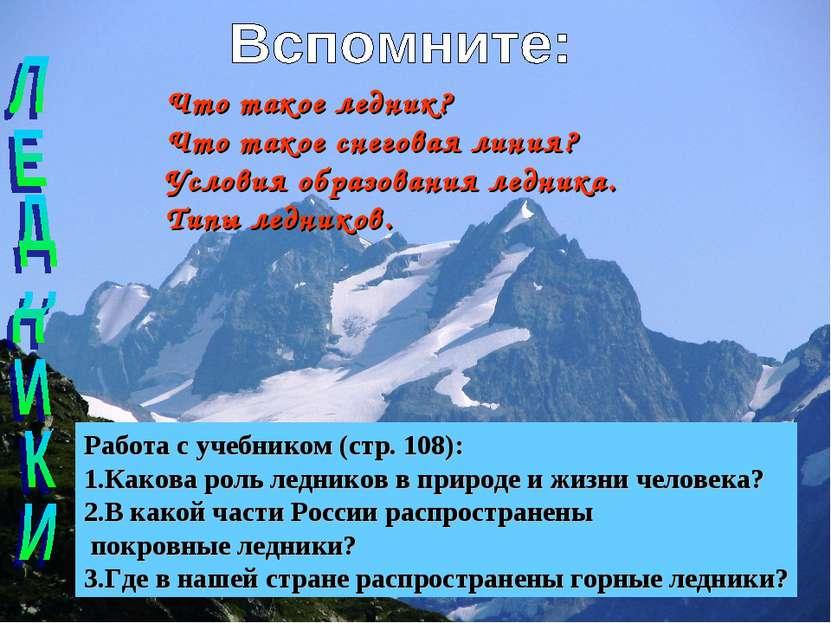 Что такое ледник? Что такое снеговая линия? Условия образования ледника. Типы...