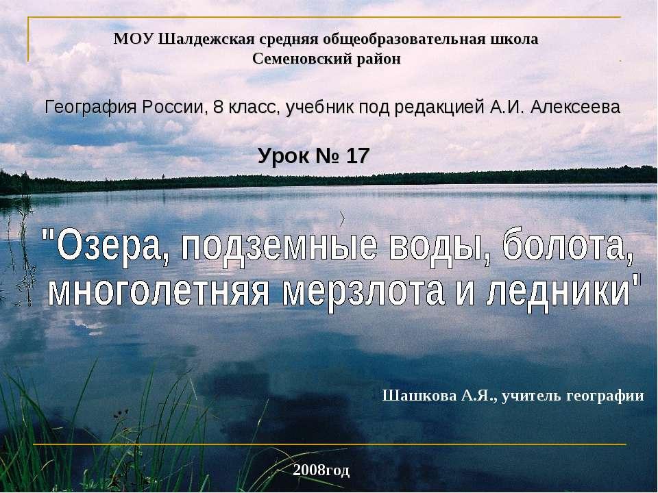 География России, 8 класс, учебник под редакцией А.И. Алексеева Урок № 17 МОУ...