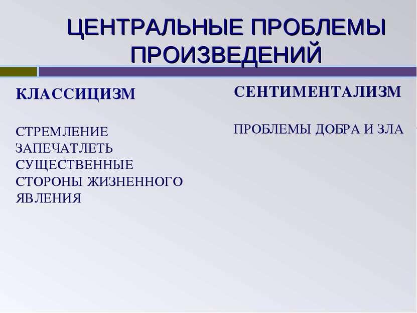 ЦЕНТРАЛЬНЫЕ ПРОБЛЕМЫ ПРОИЗВЕДЕНИЙ КЛАССИЦИЗМ СТРЕМЛЕНИЕ ЗАПЕЧАТЛЕТЬ СУЩЕСТВЕН...