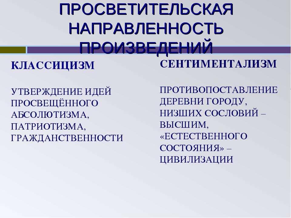 ПРОСВЕТИТЕЛЬСКАЯ НАПРАВЛЕННОСТЬ ПРОИЗВЕДЕНИЙ КЛАССИЦИЗМ УТВЕРЖДЕНИЕ ИДЕЙ ПРОС...