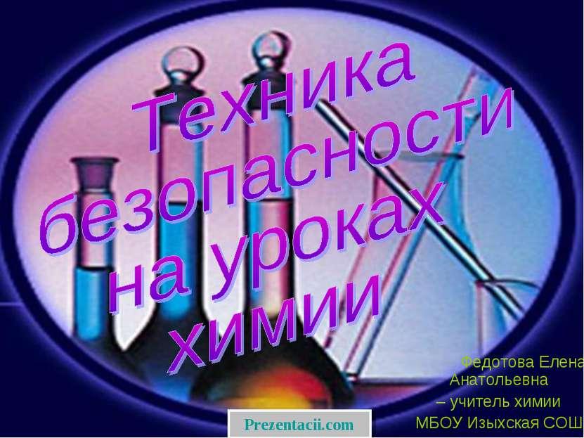 Федотова Елена Анатольевна – учитель химии МБОУ Изыхская СОШ Prezentacii.com