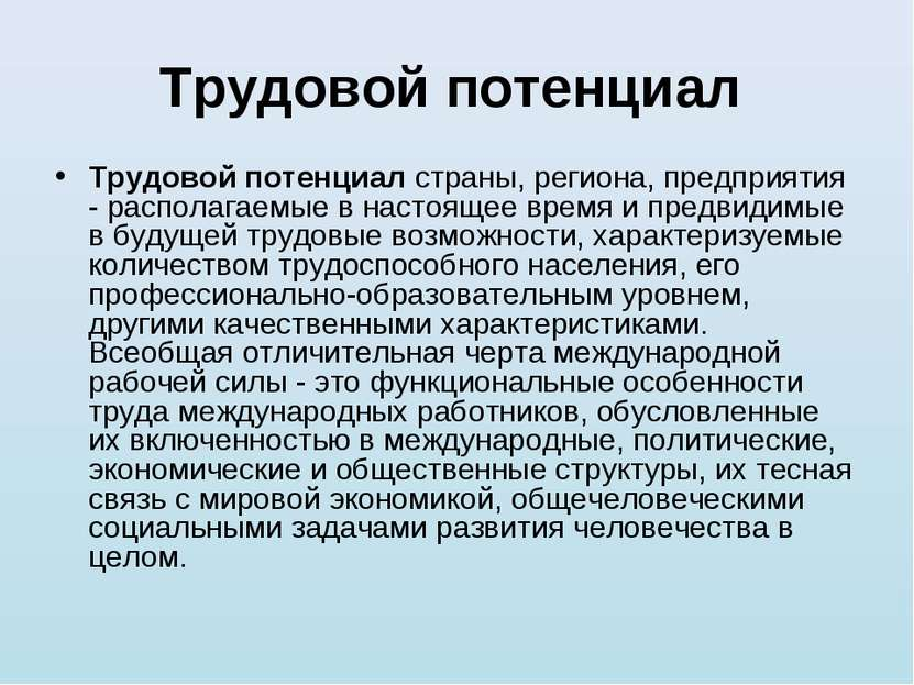 Трудовой потенциал Трудовой потенциал страны, региона, предприятия - располаг...