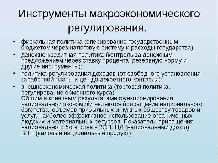 Инструменты макроэкономического регулирования. фискальная политика (оперирова...