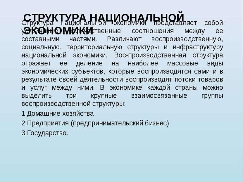 СТРУКТУРА НАЦИОНАЛЬНОЙ ЭКОНОМИКИ Структура национальной экономики представляе...