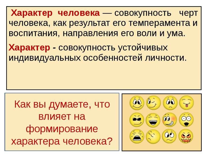 Характер человека — совокупность черт человека, как результат его темперамент...