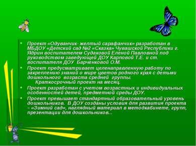 Проект «Одуванчик- желтый сарафанчик» разработан в МБДОУ «Детский сад №2 «Ска...