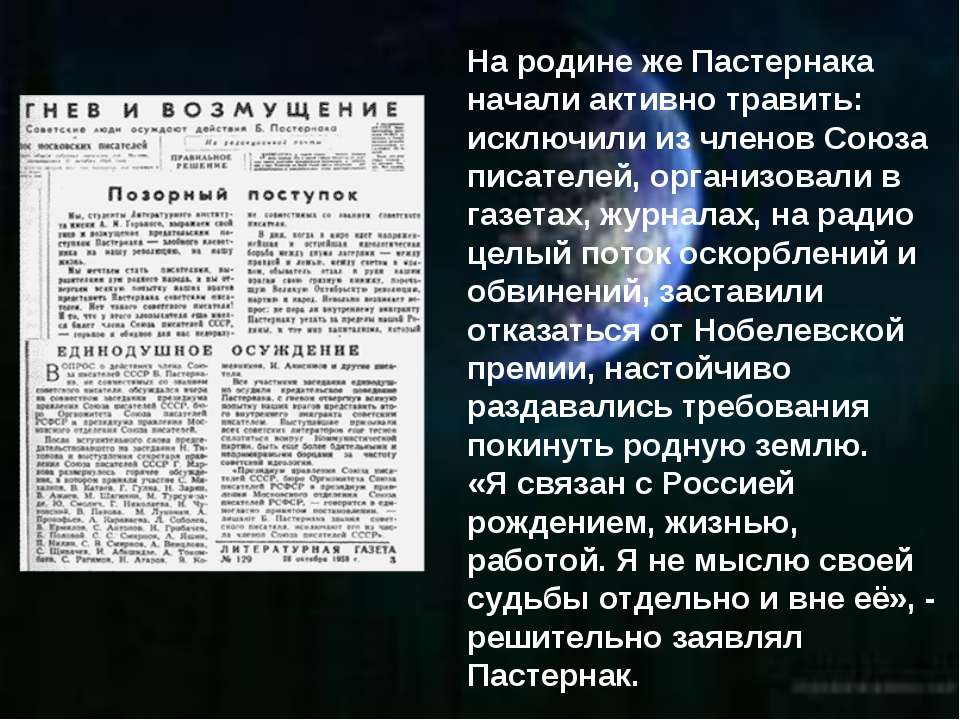 На родине же Пастернака начали активно травить: исключили из членов Союза пис...