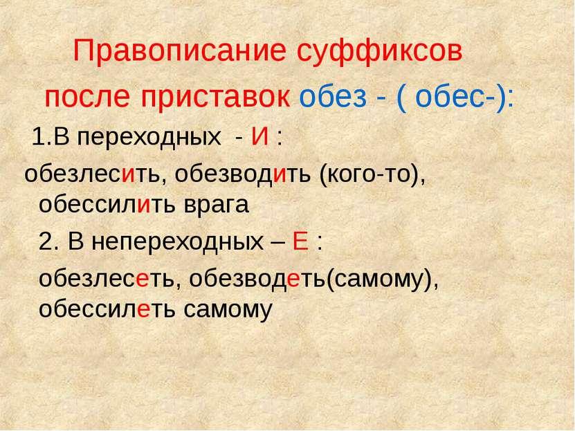 Правописание суффиксов после приставок обез - ( обес-): 1.В переходных - И : ...