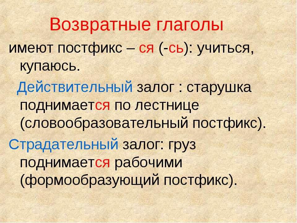 Возвратные глаголы имеют постфикс – ся (-сь): учиться, купаюсь. Действительны...