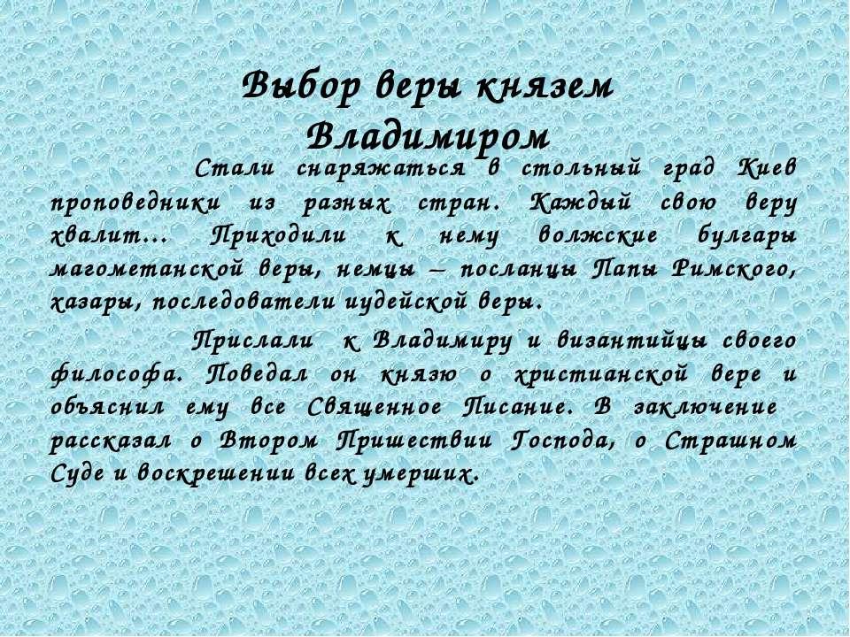 Стали снаряжаться в стольный град Киев проповедники из разных стран. Каждый с...