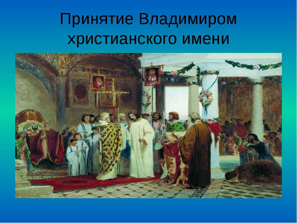 Принятие Владимиром христианского имени