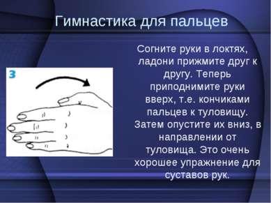 Гимнастика для пальцев Согните руки в локтях, ладони прижмите друг к другу. Т...