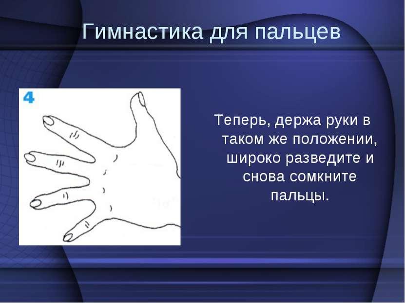 Гимнастика для пальцев Теперь, держа руки в таком же положении, широко развед...