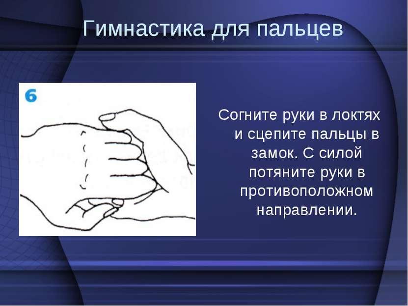 Гимнастика для пальцев Согните руки в локтях и сцепите пальцы в замок. С сило...