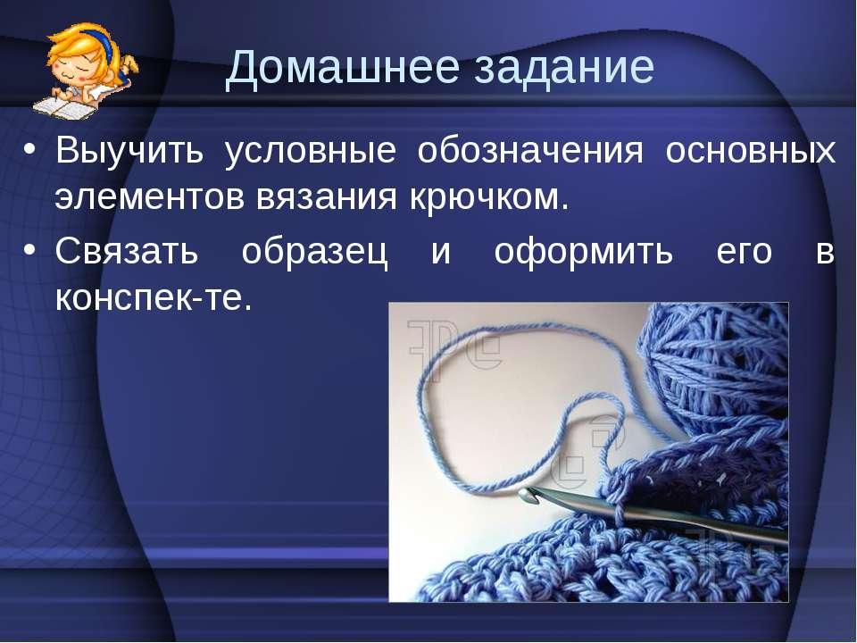 Домашнее задание Выучить условные обозначения основных элементов вязания крюч...