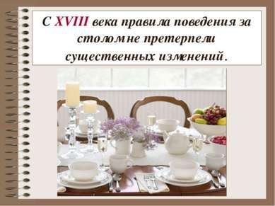 С XVIII века правила поведения за столом не претерпели существенных изменений.
