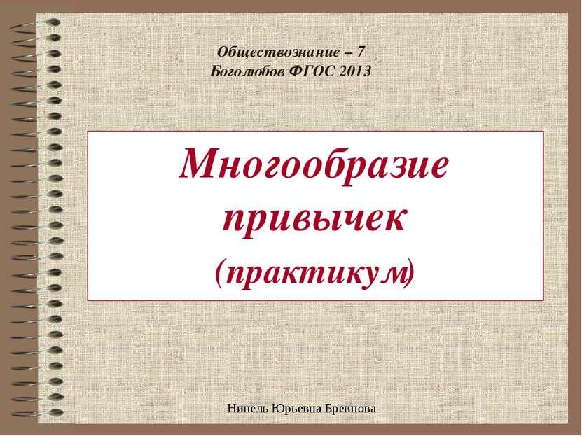 Обществознание – 7 Боголюбов ФГОС 2013 Многообразие привычек (практикум) Нине...